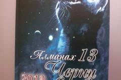 корицата на алманаха