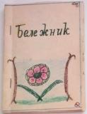 Първият, ръчно изработен бележник, за първитте поетични опити