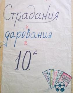 хумористични шаржове на съученици - оригиналната пострадала корица