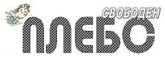 лого на хумористичния бюлетин  'Свободен плебс'
