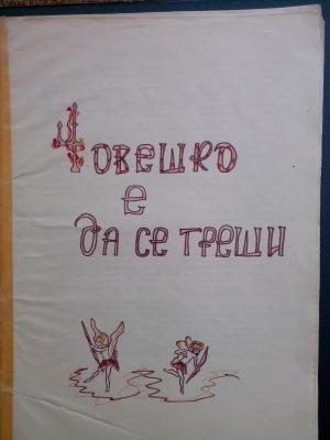 пиеса в стихове - оригиналната корица