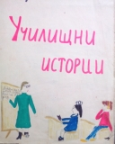 хумористични стихове от гимназията - оригиналната корица