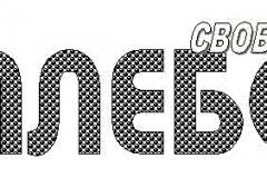 """лого на хумористичния бюлетин  """"Свободен плебс"""""""