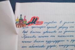 начало на ръкописа-приказка