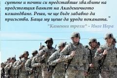 """""""Ний сме воини на света""""... (""""Каменни трохи"""")"""