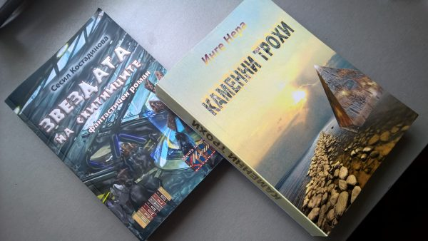 Комплект НФ романи